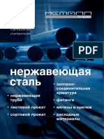 Metal Trade Catalog 2019 Web