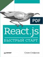 Stefanov S - React Js Bystry Start - 2017