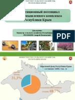 Инвестиционный потенциал агропромышленного комплекса Республики Крым (1).pdf