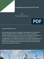 Главных достопримечательностей России.pptx