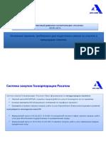 ASE Procurement System