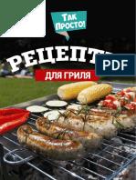 recepty-dlya-grilya.pdf