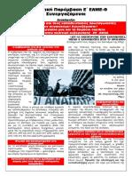 Διακήρυξη Αγωνιστικής Παρέμβασης-Συνεργαζόμεων Ε'  ΕΛΜΕ 2019