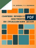 Protsessualnye Dokumenty 2015 Ispr