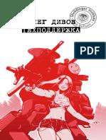 tehpodderzhka-40589604.epub
