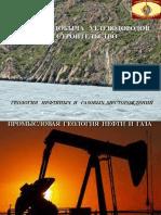 Lect4-5-geolog.pdf