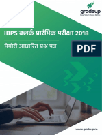 Ibps Clerk Prelims Question Paper 2018 With Answers in Hindi 27 (1)