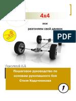 1416065101wpdm_4X4