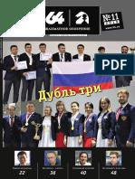64_shakhmatnoe_obozrenie_2019_11.pdf