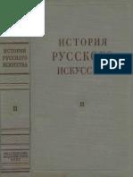 История русского искусства. Том 3. Под ред. И.Э. Грабаря, 1953.