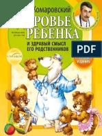 Komarovskiy_Zdorovje_rebenka(2).pdf