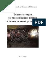 Эксплуатация месторождений нефти в осложненных условиях Галикеев И., Насыров В., Насыров А.