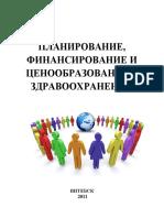 Tkacheva-EI_Planirovanie finansirovanie i tsenoobrazovanie v zdravookhranenii_2011.pdf