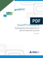 Руководство пользователя по диспетчерской консоли.pdf