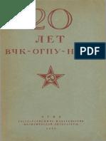 [Akopyan G. (Red.)] 20 Let VCHK-OGPU-NKVD(Z-lib.org)