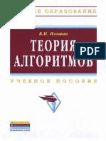 Igoshin_V_I_-_Teoria_algoritmov_Vysshee_obrazovanie_-_2016.pdf