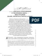Библейское откровение о творении мира - шестоднев.pdf