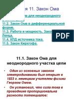 Лекция 11. Закон Ома _11 Закон Ома для неоднородного участка цеп.ppt