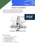 Communicate in Greek - Chapter 1