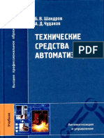 Технические средства автоматизации_Б. В. Шандров, А. Д. Чудаков_2007