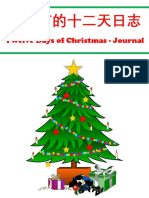圣诞节的十二天日志 - Twelve Days of Christmas Journal