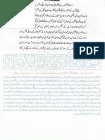 Aqeeda Khatm e Nubuwwat AND BACHAY _214050