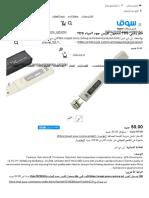 قلم رقمي TDS محمول لقيس جود المياه TDS _ مصر _ سوق.pdf