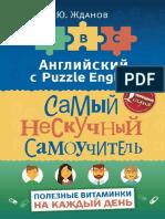 Английский с Puzzle English. Самый нескучный самоучитель. Полезные витаминки на каждый день копия