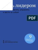 byt-liderom.pdf