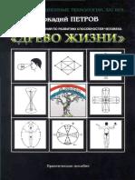 Петров А.Н. –  Система упражнений по развитию способностей человека (Практическое пособие).pdf