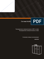 симметра описание.pdf