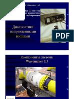 GUL-presentation.pdf