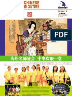 Learn Chinese Language and Culture - Intermediate - 11/2010