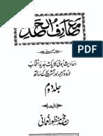 Maariful Hadith - 002 by Shaykh Muhammad Manzoor Nomani (r.a)