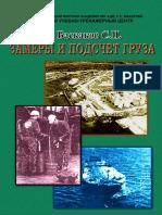 Баскаков-С.П.-Замеры-и-подсчет-груза