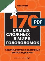 Грубер Г. 170 самых сложных в мире головоломок.pdf