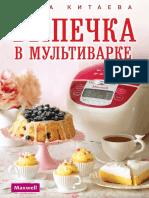 Анна Китаева - Выпечка в мультиварке.pdf
