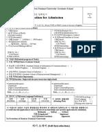 Application Form - Hanbat National University - 2010.11.17