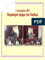 imera paidiou 2019