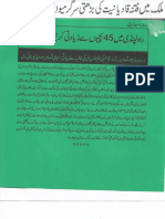 Aqeeda Khatm e Nubuwwat AND khawateen digest stories_221458