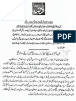 Aqeeda Khatm e Nubuwwat AND ISLAM-Pakistan-KE-DUSHMAN_223342