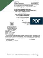 СТП 26.260.2043-2004 Болты, Шпильки, Гайки и Шайбы Для Фланцевых Соединений. Технические Требования