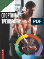 ПЕРИОДИЗАЦИЯ СПОРТИВНОЙ ТРЕНИРОВКИ.pdf