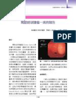 高雄醫師會誌67期-病例討論-胃脈絡球腫瘤