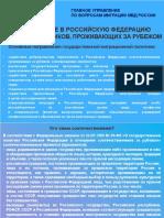 О переселении в Российскую Федерацию соотечественников, про
