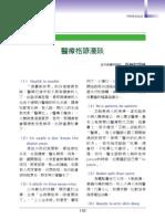 高雄醫師會誌67期-會員園地-醫療格諺漫談