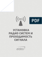 Rukovodstvo Po Ustanovke Besprovodnyh Ustrojstv 2013-10-11