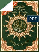 Al-Quran-Al-Karim-Tajwid-Hafs