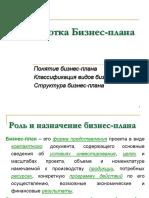 Razrabotka_biznes-plana