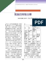 高雄醫師會誌68期-醫學專欄-氣喘的降階治療